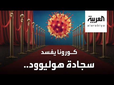 العرب اليوم - شاهد: مشروع لوضع زجاج بين الصحافيين والنجوم على السجادة الحمراء