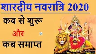 2020 शारदीय नवरात्रि: कब से शुरू होगा और कब होगा समाप्त | Shardiya Navratri 2020 Start Date Kab Se  IMAGES, GIF, ANIMATED GIF, WALLPAPER, STICKER FOR WHATSAPP & FACEBOOK