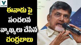 CM Chandrababu Sensational Comments on Eenadu - Vaartha Vaani