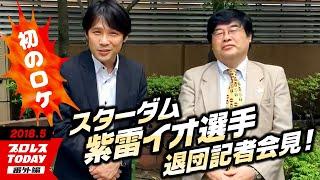 プロレスTODAY番外編2018.5.29初のロケ、紫雷イオ選手の退団記者会見!