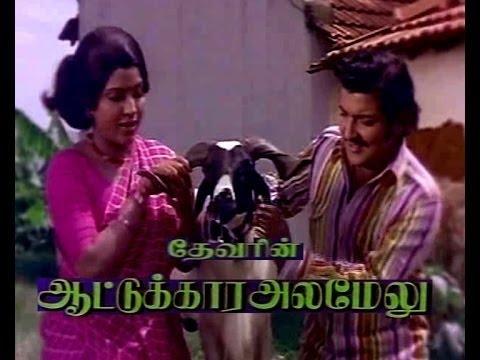 Aattukkara Alamelu Tamil Full movie | Sivakumar | Sripriya | Sankar Ganesh | Star Movies