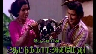 Aattukkara Alamelu Tamil Full movie | Sivakumar | Sripriya | Sankar Ganesh | Star Movies