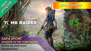 Shadow of the Tomb Raider. Топим за местную Покахонтас. Стрим 5.