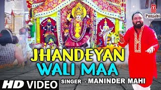 Jhandeyan Wali Maa I Punjabi Devi Bhajan I MANINDER MAHI I New Latest Bhajan