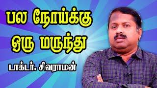 பல நோய்களுக்கு ஒரே மருந்து அசைவம்தான் | Dr  Sivaraman Motivational Speech