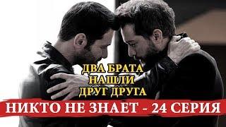 НИКТО НЕ ЗНАЕТ/ KIMSE BILMEZ:  24 СЕРИЯ- ДВА БРАТА НАШЛИ ДРУГ ДРУГА!