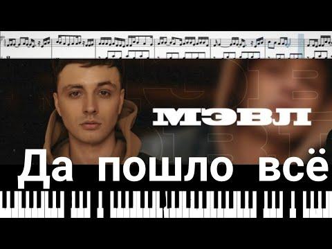 Мэвл - Да пошло все (кавер на пианино + ноты)