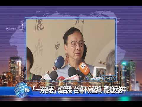 20190806 新唐人亞太電視 八點新聞 搶先看