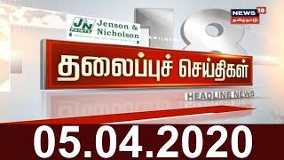 காலை தலைப்புச் செய்திகள் | Today Morning Headlines | News18 Tamil Nadu | 05.04.2020