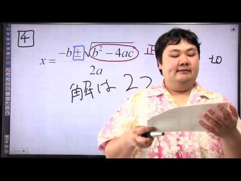 酒井のどすこい!センター数学IA #016 第1講 第4問