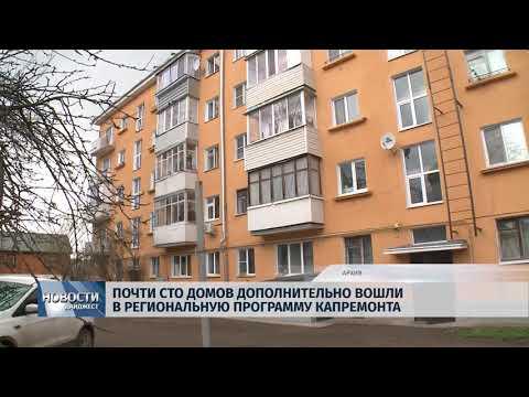 Новости Псков 23.05.2018 # Почти сто домов дополнительно вошли в региональную программу капремонта