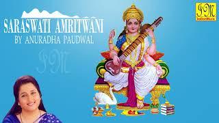Saraswati Amritwani | सरस्वती अमृतवाणी | Anuradha Paudwal | Hindi Devotional Songs