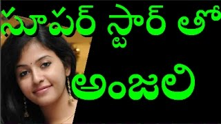 Anjali With Superstar Latest Gossip | Heroine Anjali With that Superstar | Agent X telugu