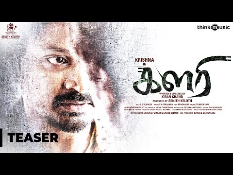 Kalari - Movie Trailer Image