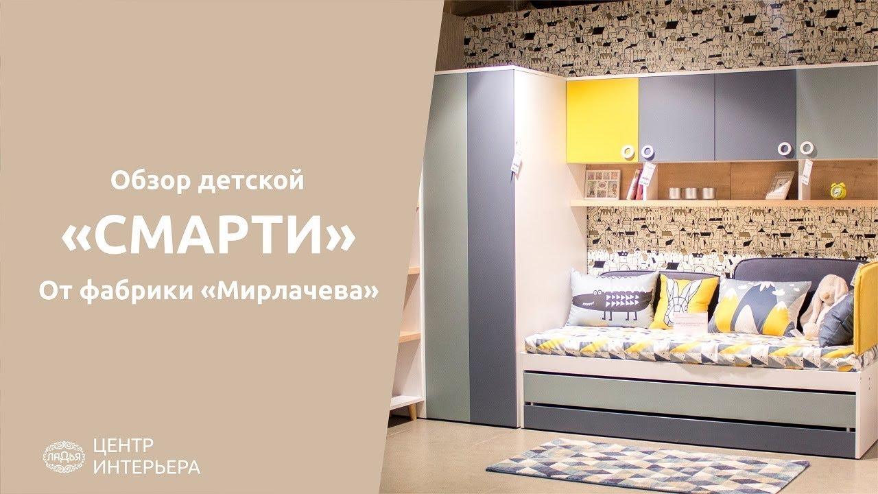 Детская Смарти от фабрики Мирлачева