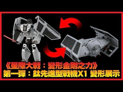 《星際大戰:變形金剛之力》第一彈:鈦先進型戰機X1 變形展示