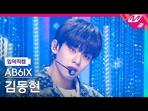 [입덕직캠] AB6IX 김동현 직캠 4K '불시…