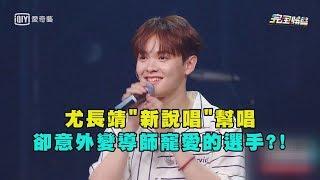 """尤長靖""""新說唱""""當幫唱嘉賓 意外變導師寵愛的選手?!"""