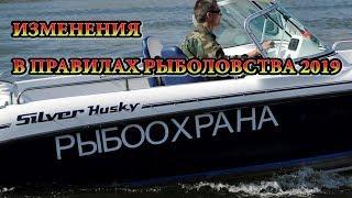 Правила рыболовства в астраханской области 2019