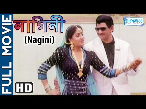 Nagini | Superhit Bengali Movie | Krishna | Vijayshanti