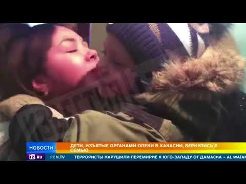 Дети, изъятые органами опеки  в Хакасии, вернулись в семью