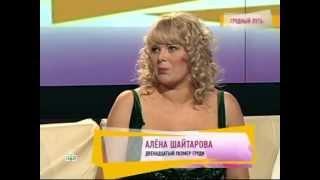 Говорим и показываем.Алена Шайтарова