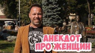 Анекдоты 2018. Одесский анекдот дня про женщин и мужчин!