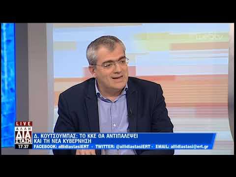 Συζητάμε με τον Κώστα Δέρβο,τον Κώστα Δουζίνα,και Κώστα Παπαδάκη | 08/07/2019 | ΕΡΤ