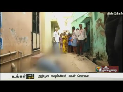 ADMK-councillors-son-murdered-in-Dindigul