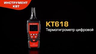 "Digital thermohygrometer, ""ECOLINE"" series КТ618"