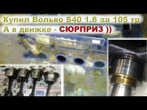 Фото к видео: Купил ВОЛЬВО S40 за 105 тыс.руб - а в движке СЮРПРИЗ