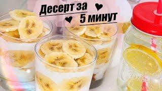 Простой десерт за 5 минут | siberia48