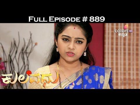 Kulavadhu - 30th May 2017 - ಕುಲವಧು - Full Episode HD