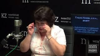 Судебный эксперт в Казахстане: кто это?
