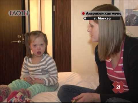 Усыновление российских детей американцами
