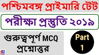 WEST BENGAL PRIMARY TET 2019 | PREPARATION AND STRATEGY | GK MCQ FOR WBTET 2019 | Part 1