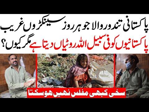 پاکستانی تندور والا جو ہر روز سیکنڑوں پاکستانیوں کو فی سبیل اللہ روٹیاں دیتا ہے ،مگر کیوں