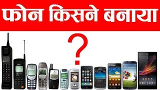 Who invented Mobile, Calculator, Laptop, Mouse, Pendrive, Printer, Bulb- Famous Scientist