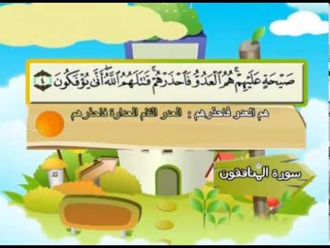 المصحف المعلم للأطفال [063] سورة المنافقون