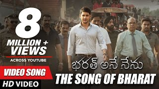 Bharat Ane Nenu Video Song - The Song of Bharat | Mahesh Babu, Koratala Siva