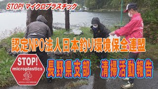 「STOP!マイクロプラスチック長野県支部 清掃活動報告」 2021 9 26 未来へつなぐ水辺環境保全保全プロジェクト Go!Go!NBC