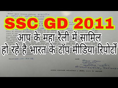 SSC GD 2011 || medical letter || Government Job Point - смотреть