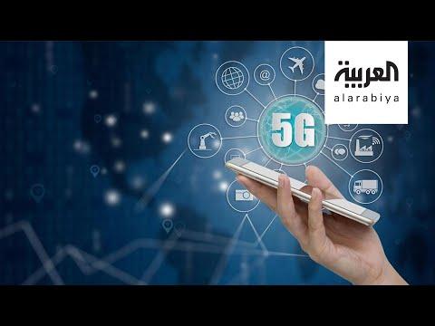 العرب اليوم - شاهد: الجيل الخامس للإتصالات يغطي 40% من 5 مدن سعودية بنهاية 2020