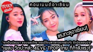วัดปะหล่ะ! 4EVE TPOP ไทยที่กำลังแรงทะลุอาเซียน คอมเมนต์อาเซียน 4EVE TPOP Strong Thai  ASEAN Comments