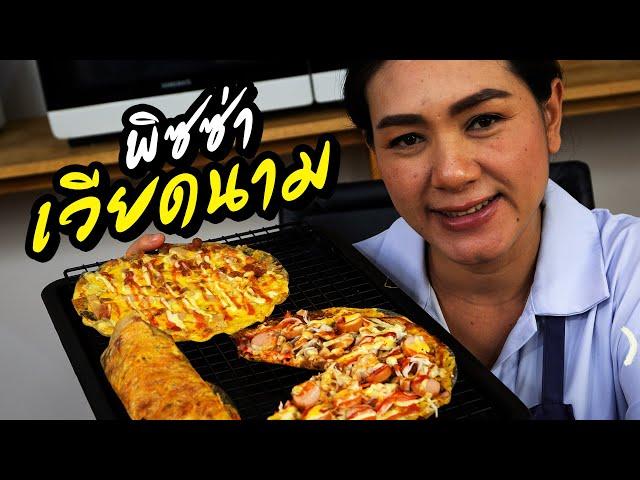 พิซซ่าเวียดนาม ชีสเยิ้มๆ ปิ้งเตาถ่านอร่อยมาก ทำอาหารง่ายๆ | ครัวพิศพิไล