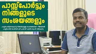 All Doubts & Answers About Indian Passport Sri Prasanth Chandran
