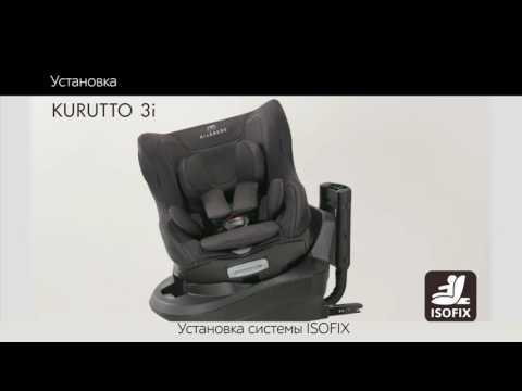 Ailebebe Carmate автокресло KURUTTO 3i Isofix (0-18 кг) цв. черный