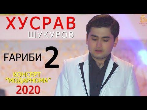Хусрав Шукуров - Гариби 2 (Клипхои Точики 2020)