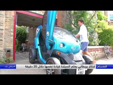 العرب اليوم - شاهد: بريطاني يبتكر سيارة تستطيع قيادة نفسها خلال 20 دقيقة