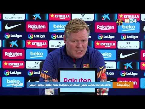 رونالد كومان يطالب لاعبي برشلونة بمساعدة نجم الفريق ليونيل ميسي